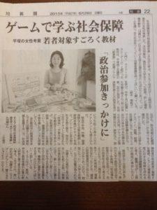 神奈川新聞記事
