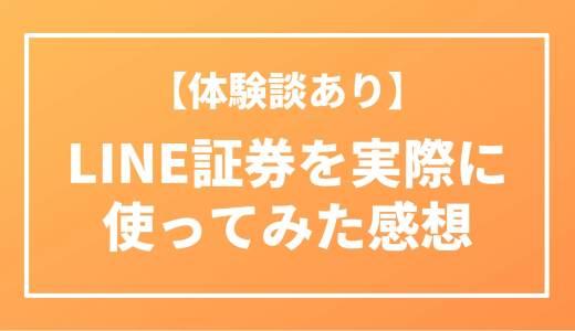【体験談あり】LINE証券を実際に使ってみた感想をリアルに紹介!