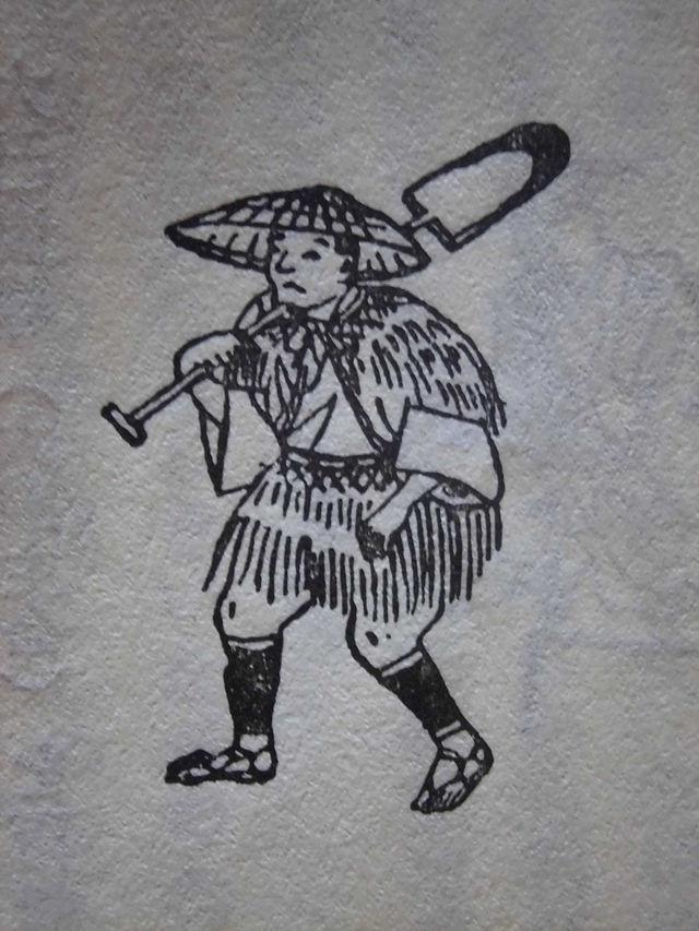 壽喜燒-鋤-典故