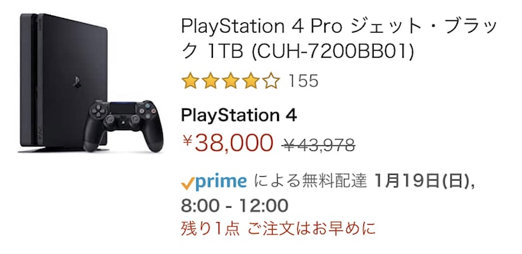 playstation4 amazon