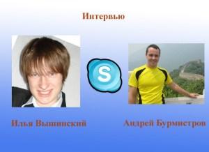 Интервью Андрей Бурмистров