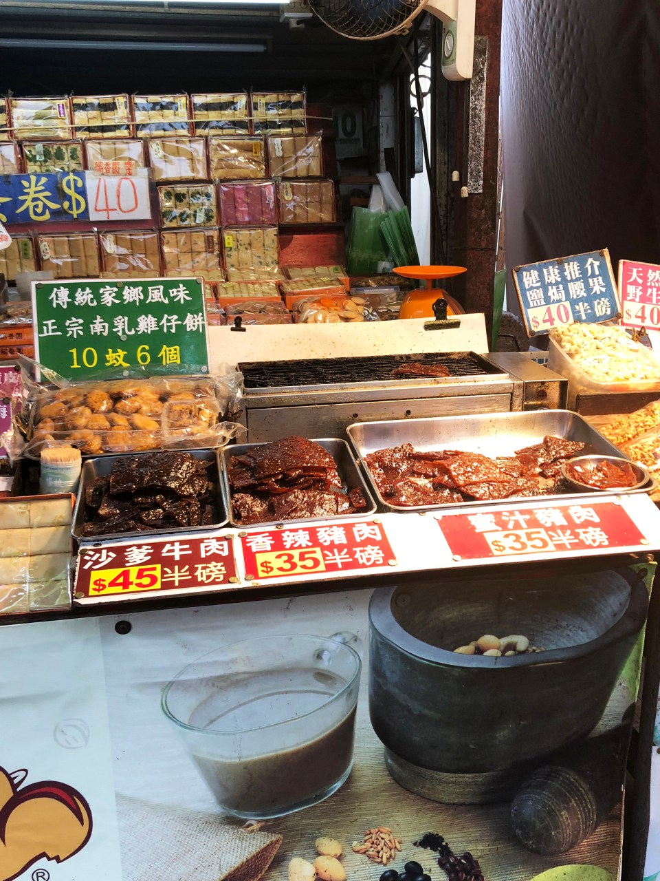 Lei Yue Mun - Pork Jerky