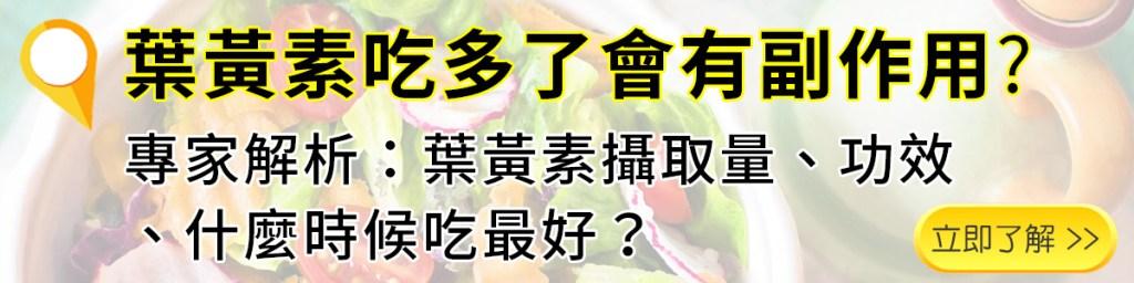 葉黃素-葉黃素怎麼選?葉黃素副作用?葉黃素搭配什麼吃效果最好?