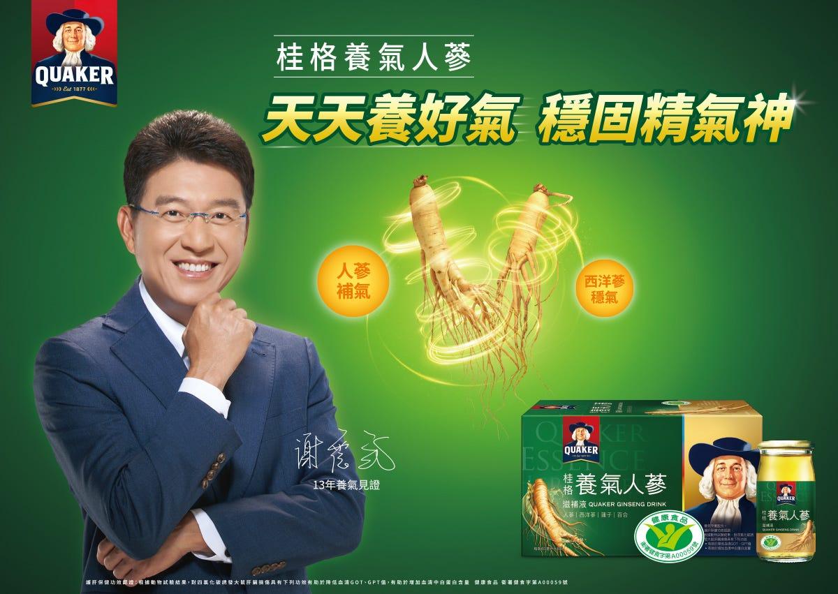 圖片來源:桂格健康GO