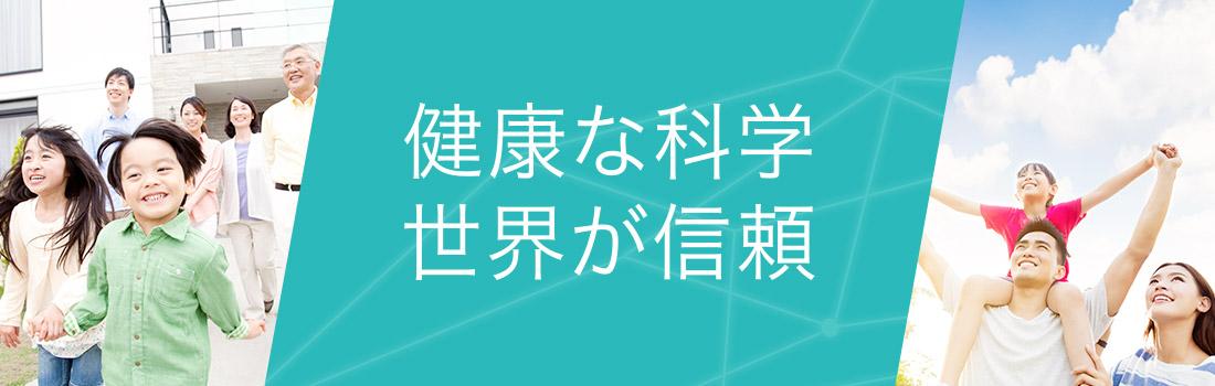 圖片來源:船井生醫官方網站
