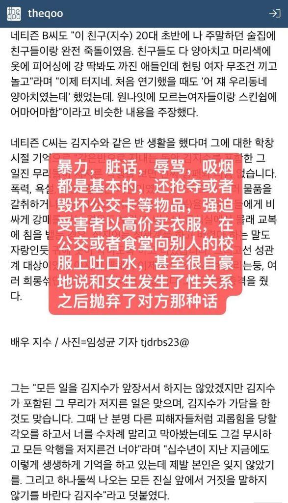 金志洙-南韓校園霸凌