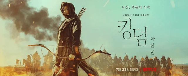 屍戰朝鮮:雅信傳