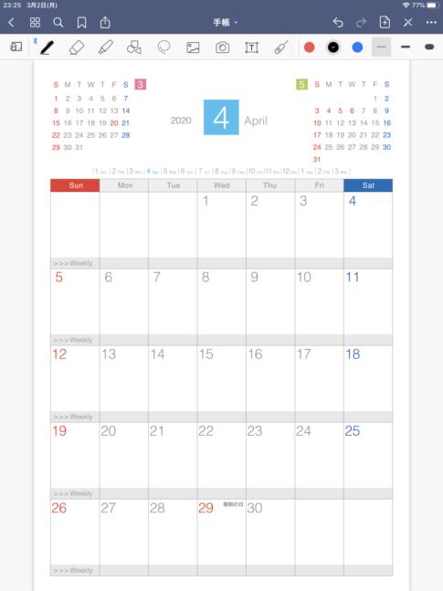 GoodNote5 カレンダー