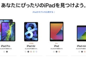 iPad コスパ