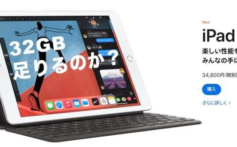 32GB iPad