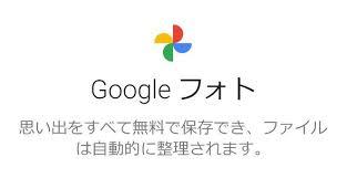 あの日見た空の青さも花の名もGoogleフォトは知っているかも - ITmedia NEWS