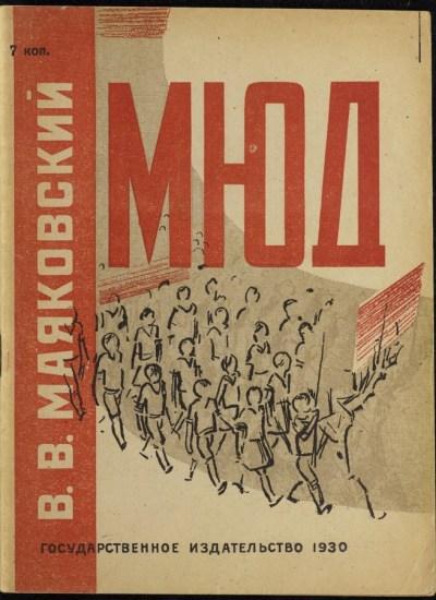 Маяковский, детские книги, литература, МЮД