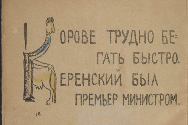 Азбука Маяковского, детские книги