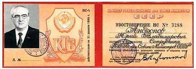 Удостоверение КГБ Юрия Андропова