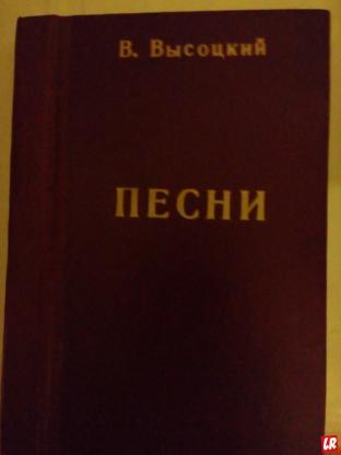 Владимир Высоцкий, Высоцкий в воспоминаниях, Киев, самиздат