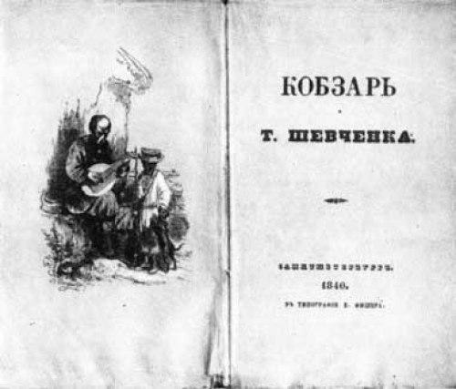 первое издание Кобзаря, Шевченко