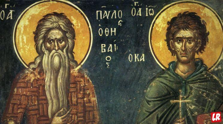 фишки дня, преподобный Павел Фивейский и Иоанн Кущник