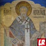 фишки дня, святитель Кирилл Иерусалимский