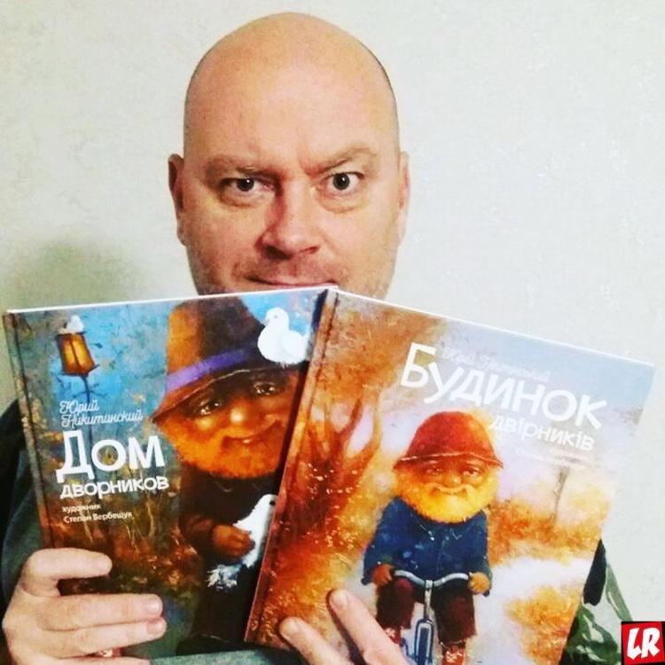 Юрий Никитинский детский писатель