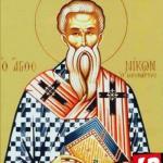 фишки дня, преподобномученик Никон Сицилийский