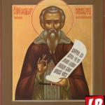 фишки дня, преподобного Феодора Сикеота