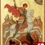 фишки дня, Великомученик Георгий Победоносец