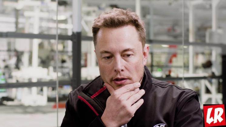 фишки дня, Илон Маск
