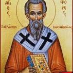 фишки дня, святой патриарх Никифор Константинопольский