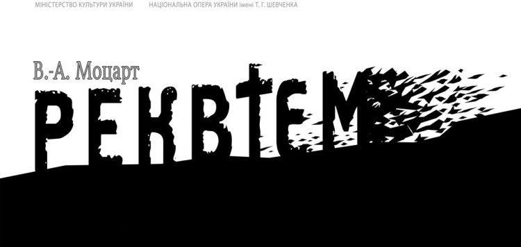опера в январе 2019, киев, афиша, моцарт, реквием