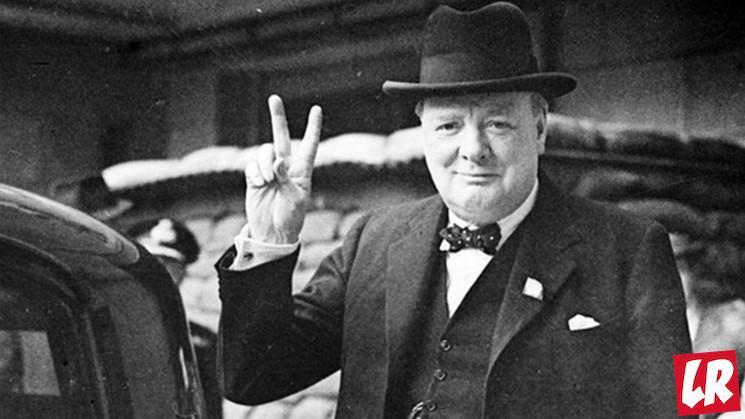 фишки дня - 9 апреля, день Уинстона Черчилля в США