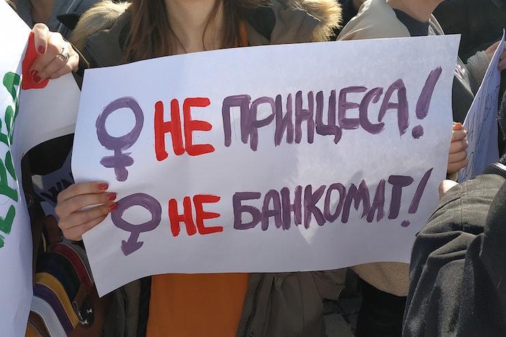 феминизм, плакат, протест