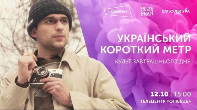 украинские короткометражки, ТОП-7 бесплатных событий ближайших дней в Киеве