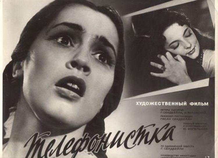 афиша, фильм телефонистка, История уличных телефонов
