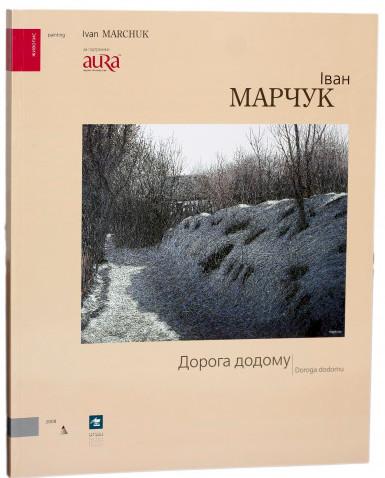 Иван Марчук «Дорога домой»