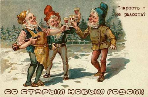 Старый Новый год, шампанское
