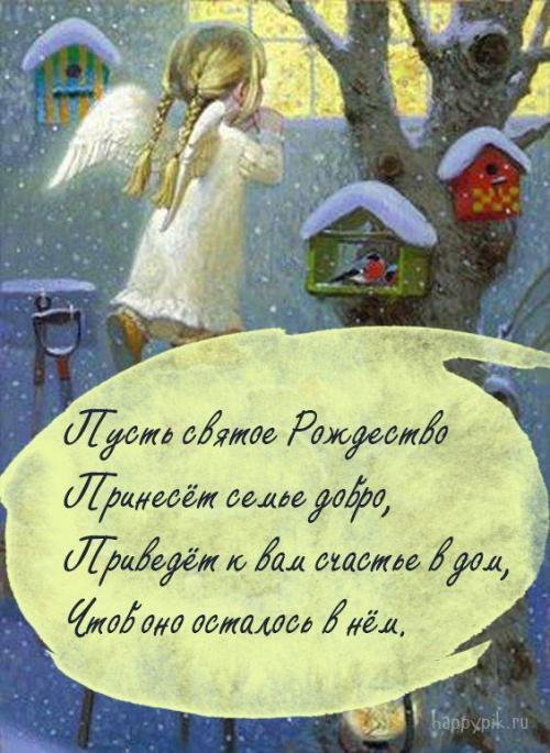 Поздравления с Рождеством – открытки, картинки, фото и стихи