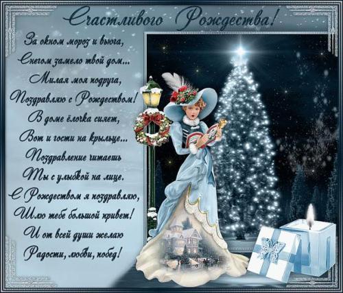 Рождество, стихи