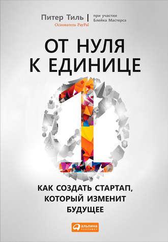 книга, бизнес, Питер Тиль, От нуля к единице