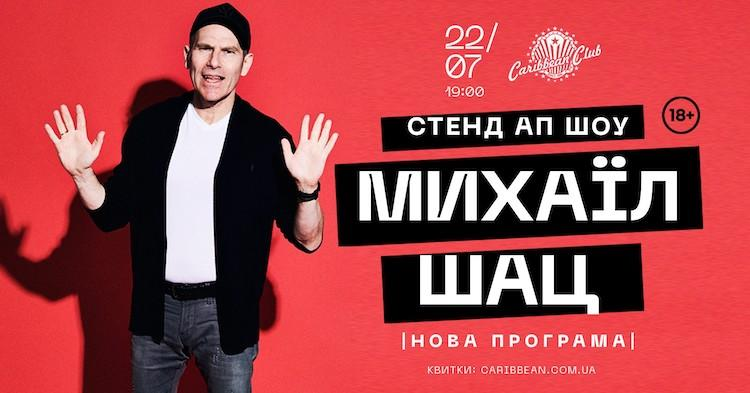 Винтажный Stand Up: Михаил Шац выступит с сольным стендапом в Киеве