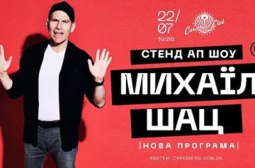 Михаил Шац выступит с сольным стендапом в Киеве