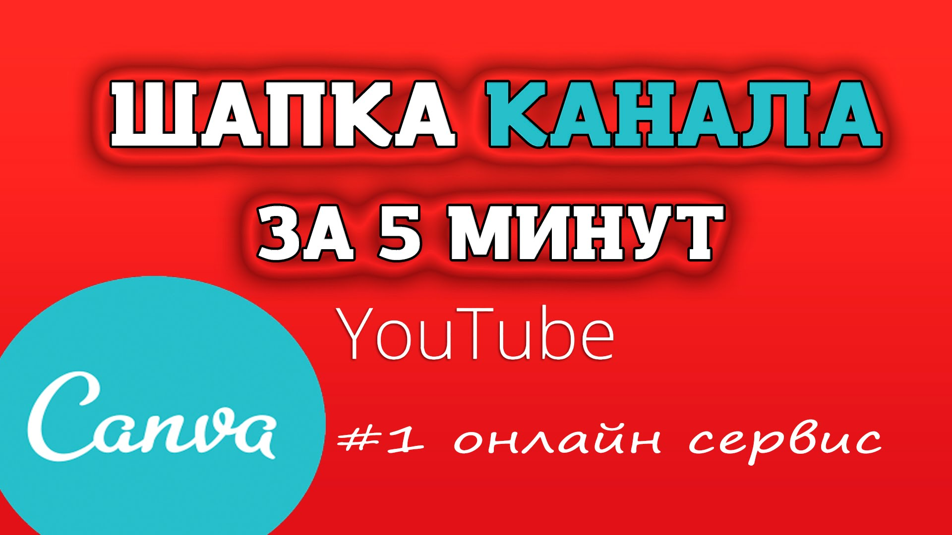 Maxresdefault 30 - Hoe een hoed op YouTube-kanaal te maken