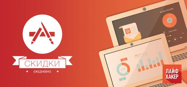 Бесплатные приложения и скидки в App Store 3 февраля