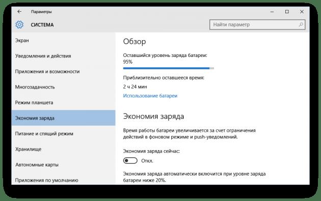 Windows 10 заряд батареи