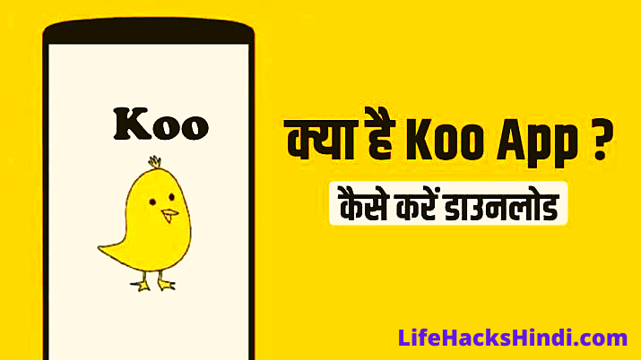 Koo App Download