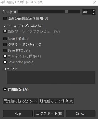 GIMP、画像をエクスポート・品質80