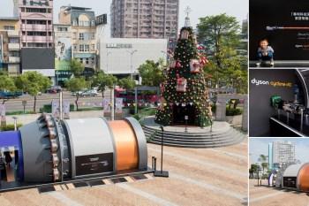 【高雄市左營展覽】全台首座放大137倍的巨大吸塵器|強勁吸力一觸即發|吸力永不減弱~dyson V10科技博物館
