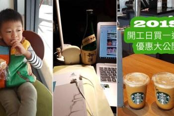 【飲料優惠資訊】2019開工享優惠|開工日買一送一優惠大公開