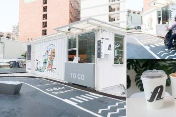 【台南咖啡】純白療癒貨櫃咖啡館  機車得來速專用道 自家烘焙咖啡豆~~ARA Coffee Co