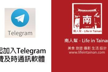 【免費及時通訊軟體】最新社群App 如何申請Telegram帳號? Telegram下載方式及中文化 台南實用頻道整理~Telegram社群App