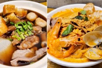 【台南美食】馬來西亞口味肉骨茶 叻沙麵一週只賣三天限量推出 晚餐.消夜 排隊肉骨茶名店~~非茶碳烤咖椰吐司
